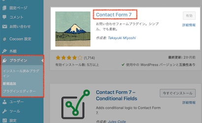Contact Form 7でお問い合わせ作成【画像付き】