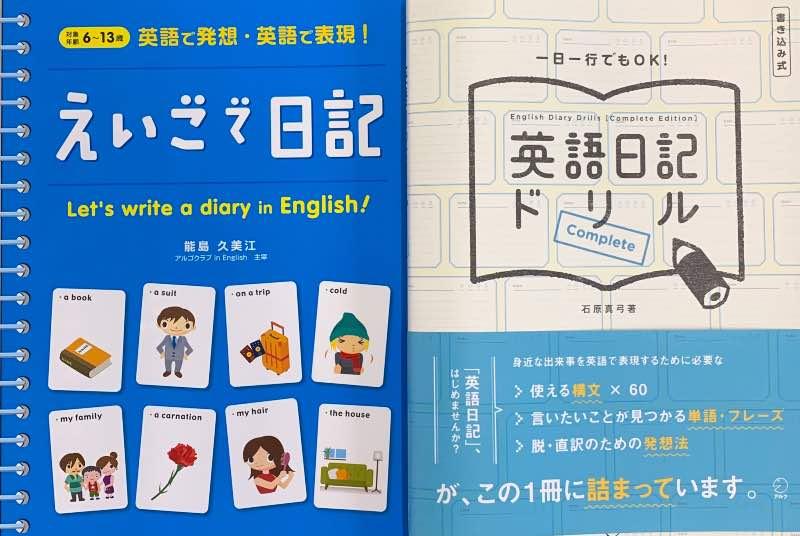 英語日記のやり方がわかる2冊
