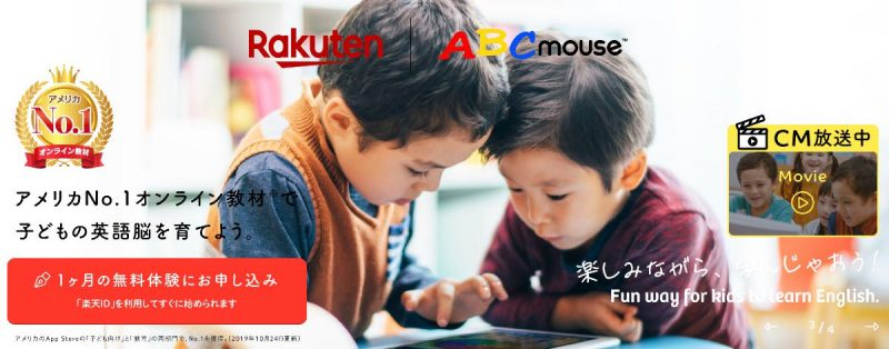 Rakuten ABC mouse 楽天が提供するコスパ最高のオンラインサービス