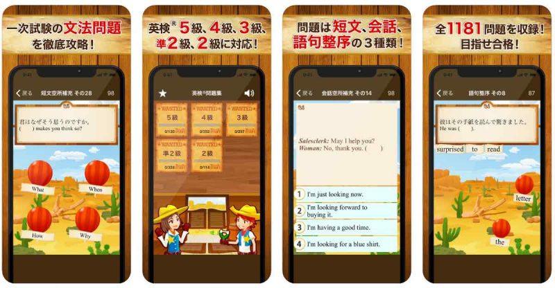 英文法おすすめアプリ④ 英検®︎問題集