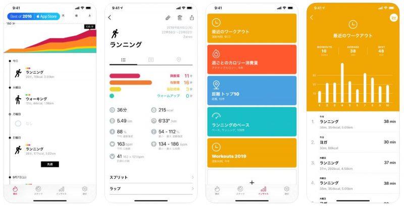 筋トレ用アプリ⑤ Zones