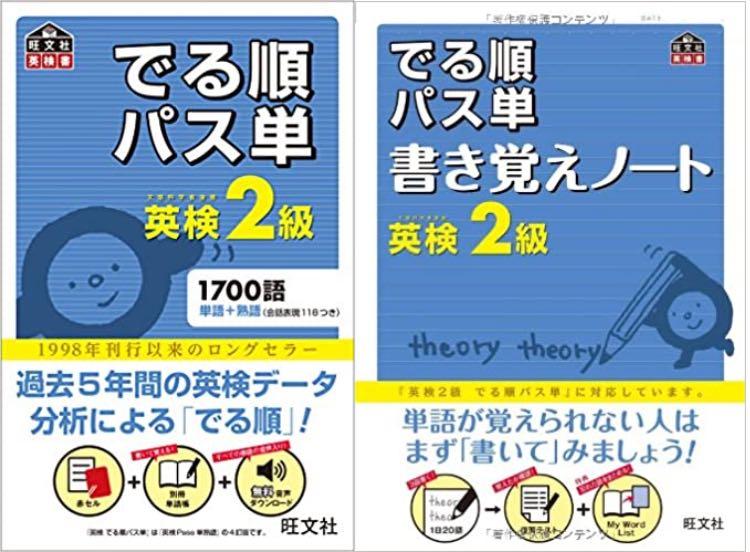 おすすめ英単語帳③英検受験の1冊