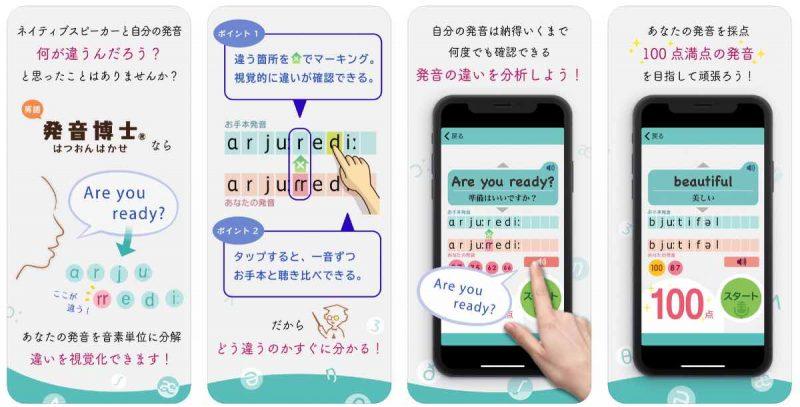 発音チェックのアプリ② 発音博士