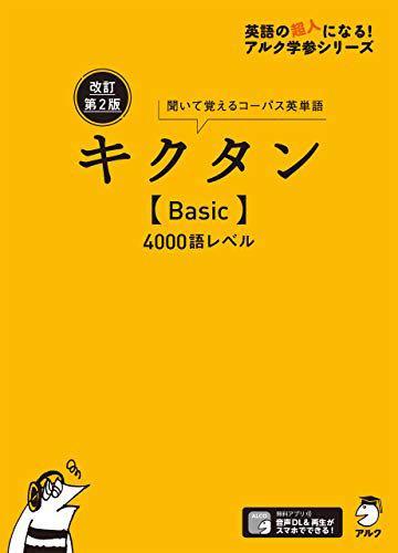 キクタン【Basic】4000語レベル