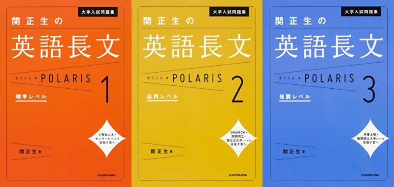 『大学入試問題集 関正生の英語長文ポラリス』シリーズ