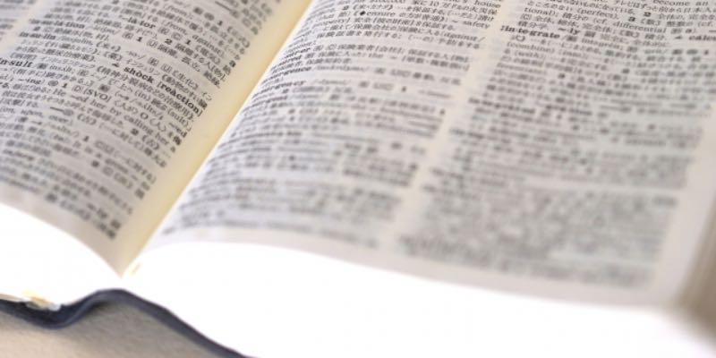 英語長文の勉強法①まずは単語力