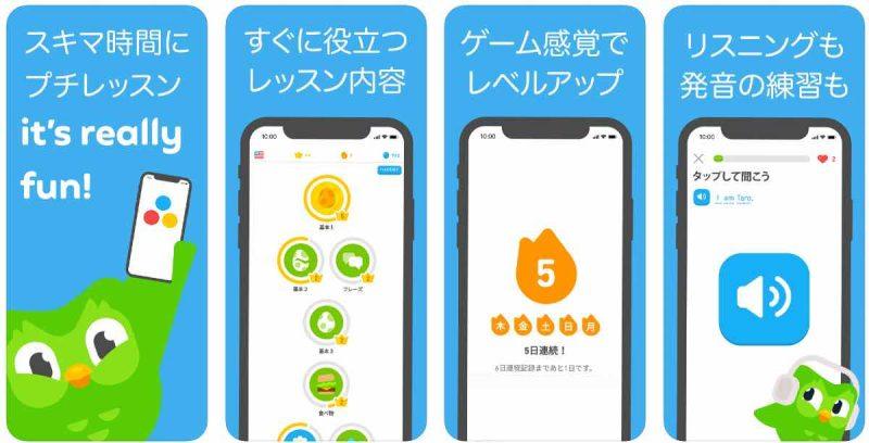 英文法おすすめアプリ① Duolingo