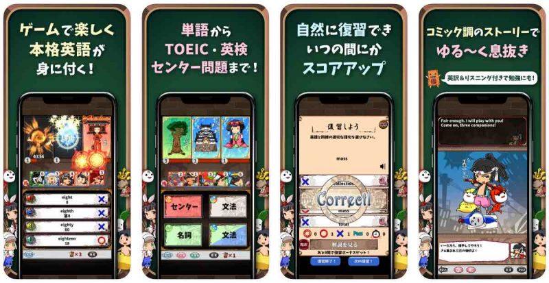 英文法おすすめアプリ⑤ 英語物語