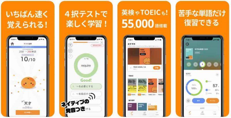 英単語アプリ mikan