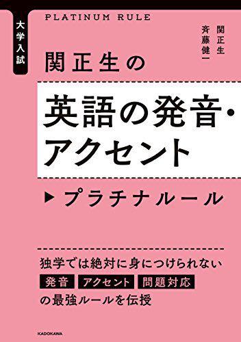 英語のアクセントを学べる本