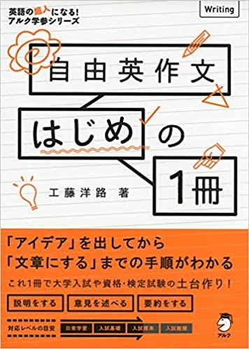 自由英作文:初級〜中級レベル『自由英作文はじめの1冊』