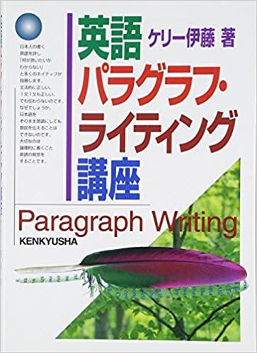 自由英作文:入門レベル『英語パラグラフライティング講座』