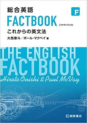 英文法参考書『総合英語FACTOBOOK』