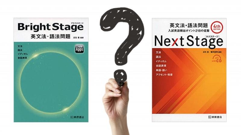 英文法問題集【Bright Stage】ネクステとの違い