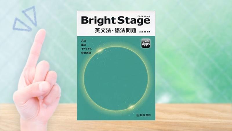 まとめ 英文法問題集ならこれからは『Bright Stage』を!