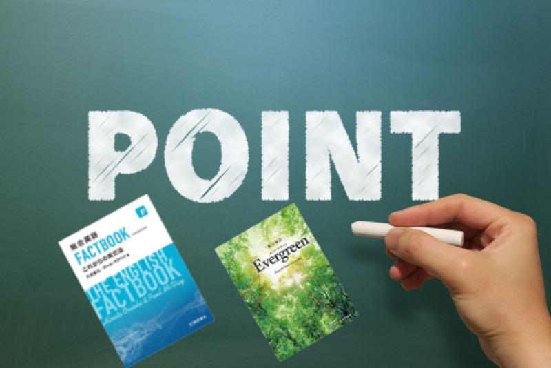 結論 Evergreenは一からの勉強に、FACTBOOKは学び直しに向いている