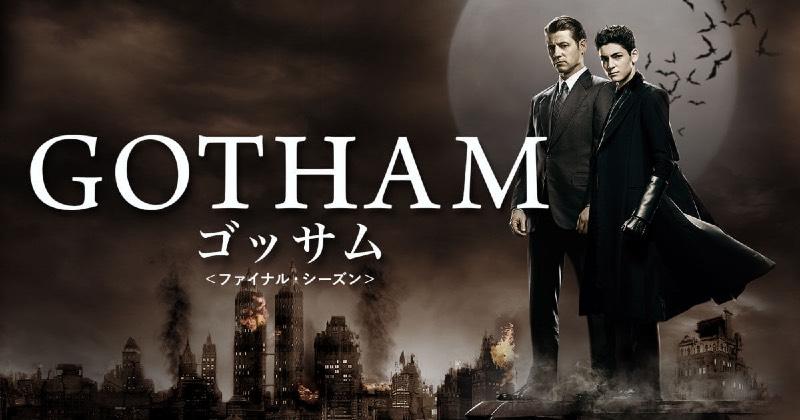 第6位 GOTHAM(ゴッサム)
