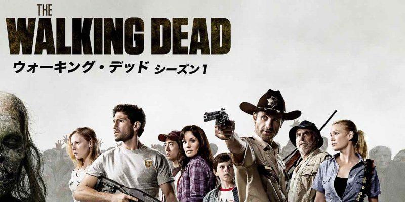 第1位 The Walking Dead(ウォーキングデッド)