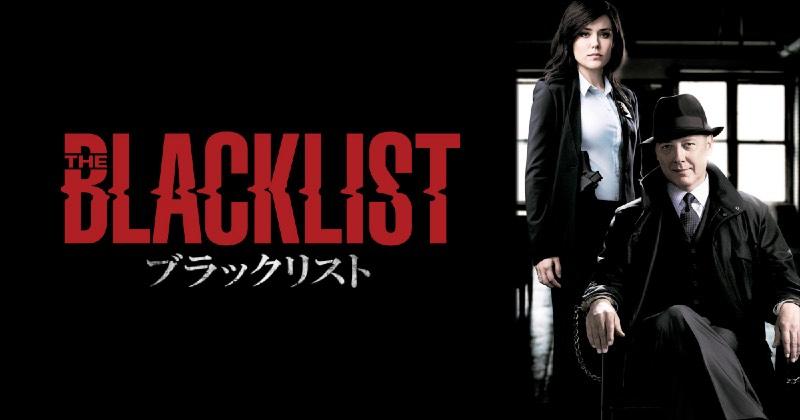 第5位 The Black List(ブラックリスト)