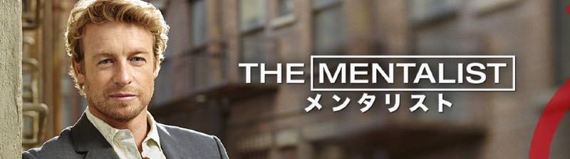 第7位 The Mentalist(メンタリスト)