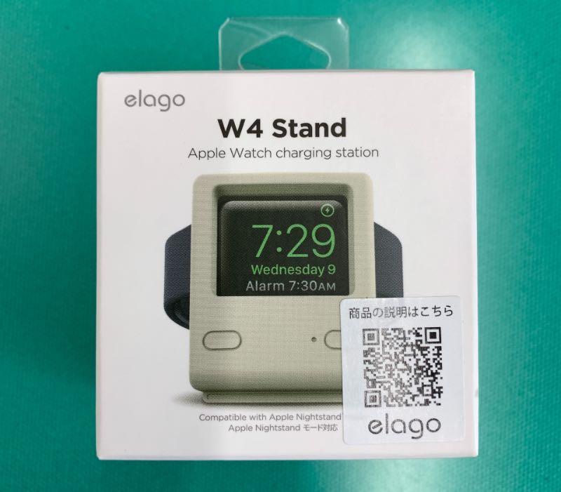 アップルウォッチ充電スタンド【elago W4 Stand】開封レビュー