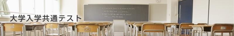 大学入学共通テストでの英文法の扱い