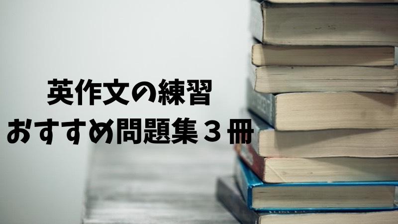 英作文の練習におすすめの問題集3選