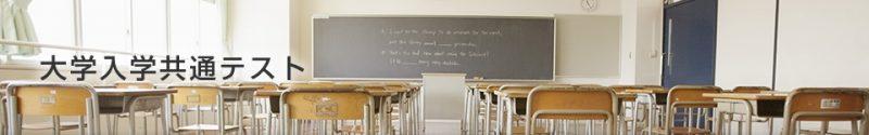 大学入学共通テスト・リスニングを高校教師が分析