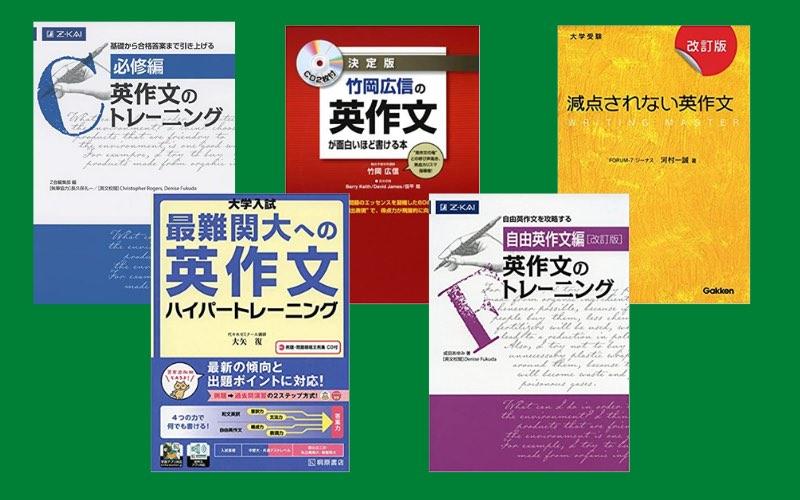 【国公立2次・私大】レベル別英作文におすすめの5冊