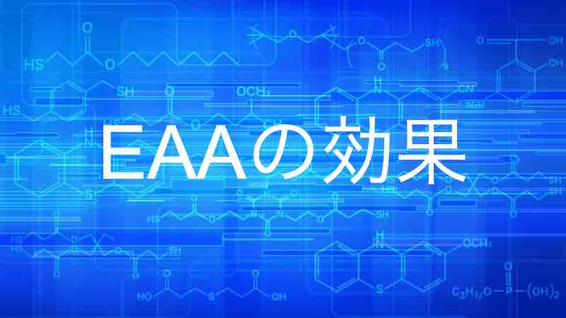 EAAの効果