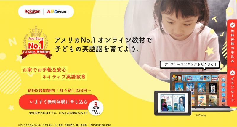 子供向け英語教材Rakuten ABC mouseはコスパ最高の教材