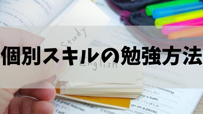 英語の勉強の仕方②個別スキル