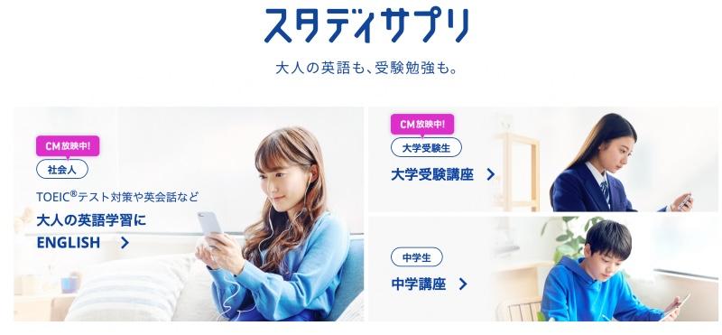 おすすめオンライン教材①スタディサプリ