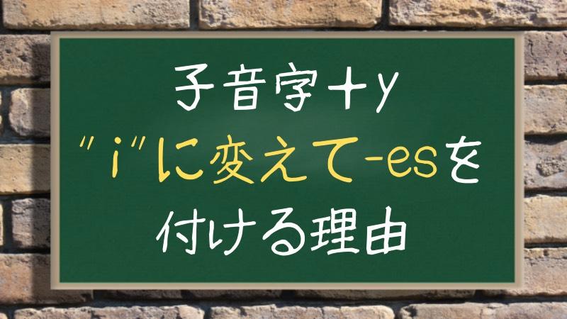 yをiに変えて-esを付けるのは誤解を防ぐため