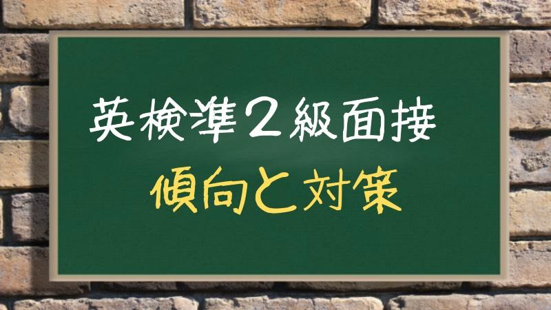 英検準2級の二次試験の傾向と対策